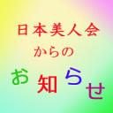 日本美人会からのお知らせ