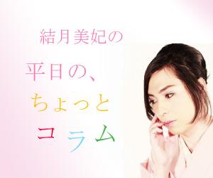 結月平日コラム_edited-1