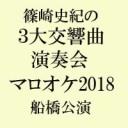 マロオケ2018アイキャッチ_edited-1