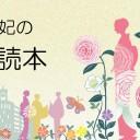 着物読本トップ
