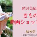 きもの動画ショッピングトップ画像1_edited-1
