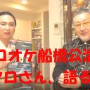 マロトークサムネイル 文字入り1_edited-1